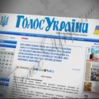 У липні 2015 року «Голос України» опублікував такі закони