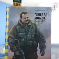 Издали книгу о легендарном генерале