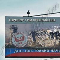 Донецькі замальовки