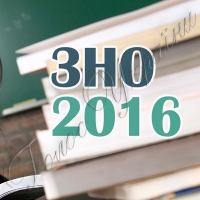 ЗНО-2016 стартує у травні. З проблемами і перешкодами