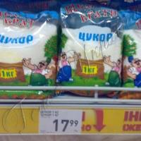 Хто роздмухує нездоровий ажіотаж навколо цукру, або Чому не дешевшає солодкий пісок під час переробки