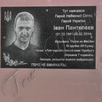 Увековечили память Героя Небесной Сотни