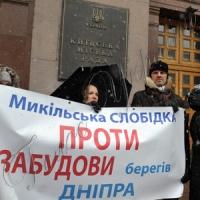 Протестують проти будівельного терору