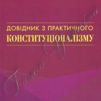 Нові видання Інституту законодавства