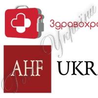 Объем международной помощи для Украины можно увеличить, а стоимость лекарств уменьшить, или Как добиться справедливости от Всемирного банка?