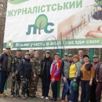 Зазеленеет еще один «журналистский» лес