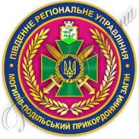 Прикордонники затримали молдованина з <<арсеналом>> російської символіки