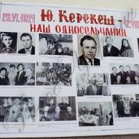 Вечір пам'яті письменника Юрія Керекеша...