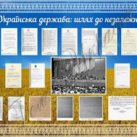 Шлях до Незалежності в документах