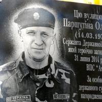 Назвали вулицю  на честь Героя