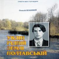 Мить і вічність Григора Тютюнника