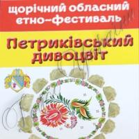...«Петриківський дивоцвіт» проходив з варениками, салом та без алкоголю