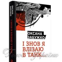 Поради від Оксани Забужко