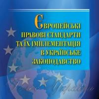 Роль Інституту законодавства Верховної Ради України у забезпеченні європейської інтеграції України