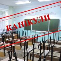 Чернівецькі школи відправлено на карантин