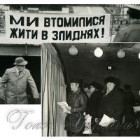 1 грудня 1991 року стало початком новітньої незалежної України