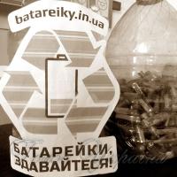 Шкільна  «батарейна» ідея