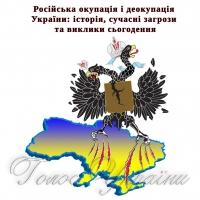 Російська окупація і деокупація України: історія та сучасні загрози