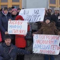 <<Холодний Яр>>: гарячі протести! Екологічні