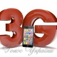 Є в козацькому краю… стабільний Інтернет! 3G