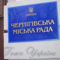 Чернігів затвердив стратегію розвитку міста