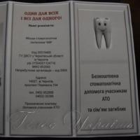 У Чернігові зуби АТО-вцям лікують безплатно. І - якісніше!..