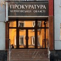 Прокуратура Чернігівщини виправила <<хвацьку>> оренду