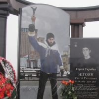Вшанували пам'ять Сергія Нігояна