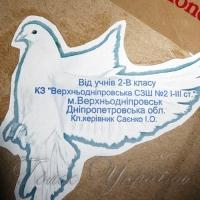 Верхньодніпровці - небайдужі: <<Підтримай захисника України>>!..