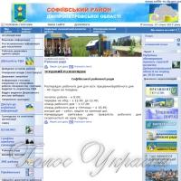 У Софіївському районі на Дніпропетровщині переймаються, щоб не було зарплат у конвертах…