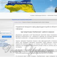 На Красилівському агрегатному недорахували 7 млн. грн.