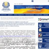 Мінкульт України звернувся до МЗС з вимогою надіслати ноти протесту МЗС РФ та Великої Британії
