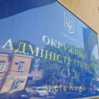 Біля окружного адміністративного суду Києва відбулася акція жителів історичного центру столиці