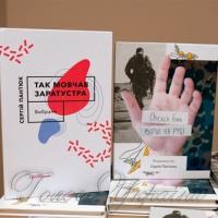 Презентація книг бійців - у стінах обласної адміністрації