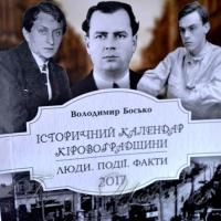 <<Історичний календар Кіровоградщини на 2017 рік>>…