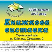 <<Київська весна-2017>> триватиме до неділі