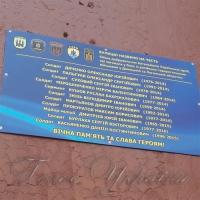 У Запоріжжі на вулиці Добровольчих батальйонів увічнили імена 11 добровольців...