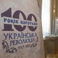 Відкрилась виставка «100 років першого українського парламенту»