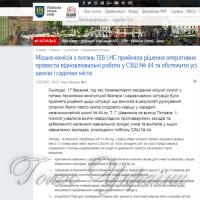 Школу закрили на ремонт…