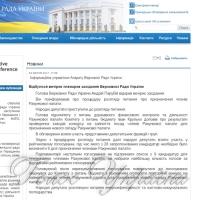Буде оголошено новий конкурс на здобуття посад у Рахунковій палаті