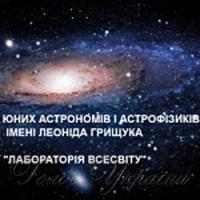 В конкурсе по астрономии победили девушки
