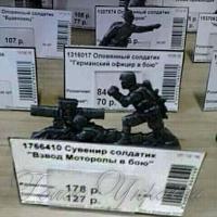Сувенір-солдатик «Взвод Мотороли в бою»!..