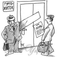 Чому буксує приватизація?
