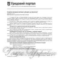 Уряд розпочинає програму монетизації субсидій