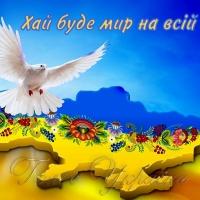 Нехай настане мир на всій землі!