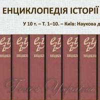 Наступний том відзначеної Державною премією історичної енциклопедії вийде мізерним накладом