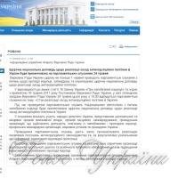 24 травня буде презентовано щорічну доповідь щодо реалізації антикорупційної програми