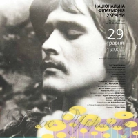 На вечорі <<Кіно і музика Івана>> звучатимуть улюблені пісні Миколайчука