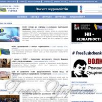 Журналісти створили фонд для допомоги колегам з Донбасу і Криму