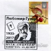 «Укрпошта» провела 5 червня спецпогашення на Лівобережному поштамті